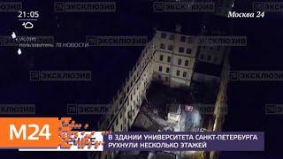 Названа предварительная причина обрушения в здании ИТМО - Москва 24