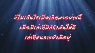 พลังงานจน Feat. เปาวลี พรพิมล - LABANOON