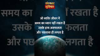 Inspirational Quote | जो व्यक्ति जीवन में समय का ध्यान.... | Sanskar Suvichar 89 | Whatsapp Status - Download this Video in MP3, M4A, WEBM, MP4, 3GP