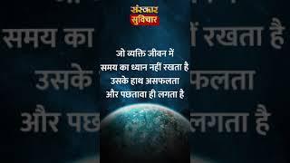 Inspirational Quote | जो व्यक्ति जीवन में समय का ध्यान.... | Sanskar Suvichar 89 | Whatsapp Status