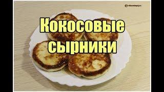 Кокосовые сырники / Coconut Cheesecakes | Видео Рецепт