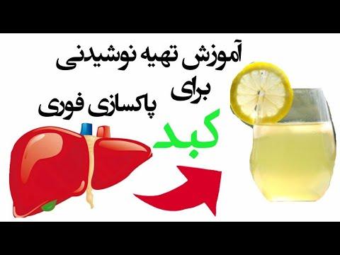 آموزش تهیه نوشیدنی معجزه آسای فوری برای پاکسازی کبد در ۷۲ ساعت