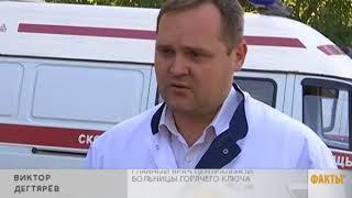 ДТП с пассажирским автобусом в Горячем Ключе: подробности происшествия