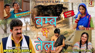 Episode:196 बम्ब पै तेल  I Mukesh Dahiya | Haryanvi Comedy  Web Series | DAHIYA FILMS
