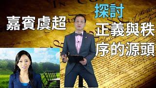 嘉賓特別節目:正義與秩序的源頭(上)- 虞超