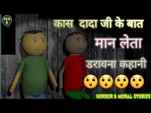 Bhoot Bangla   Haunted house - Hindi Horror Stories Animated