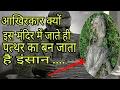 इस मंदिर में जाते ही पत्थर का बन जाता ह हर इंसान || rajasthan kiradu temle