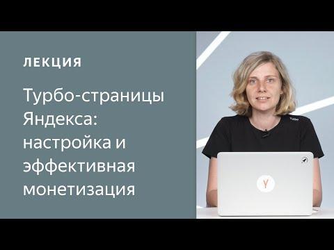 Турбо-страницы Яндекса: настройка иэффективная монетизация