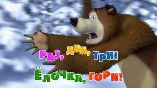 Маша и Медведь: Раз, два, три! Ёлочка гори! (Серия 3)