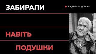 Забирали навіть подушки • Ukraïner • Музей Голодомору