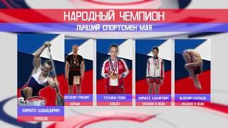 Народный чемпион (май)