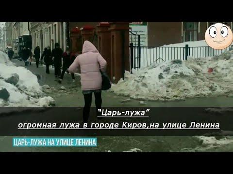 """В Кирове обнаружена """"царь-лужа"""" Огромный потоп на улице Ленина"""