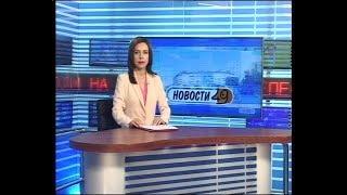 """Новости Новосибирска на канале """"НСК 49"""" // Эфир 17.07.17"""