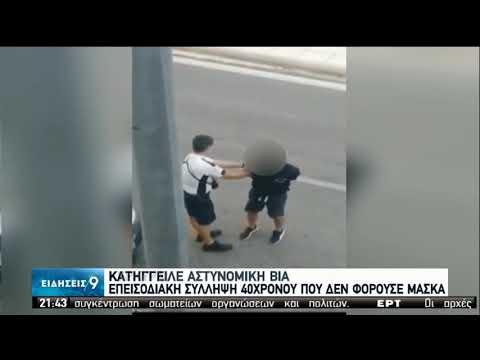 Κέρκυρα | Επεισοδιακή σύλληψη 40χρονου που δεν φορούσε μάσκα | 06/10/2020 | ΕΡΤ
