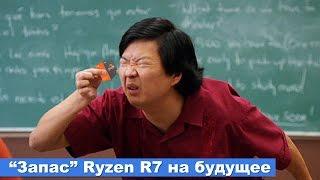 """Почему я считаю, что у Ryzen R7 нет """"запаса"""" на будущее"""