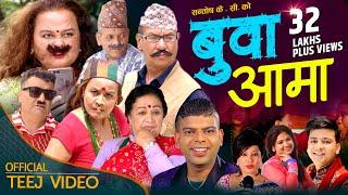NEW NEPALI COMEDY TEEJ SONG 2077/ BUWA AAMA - बुवा आमा | SANTOSH KC, RADHIKA HAMAL | TRIPTI, RAMESH
