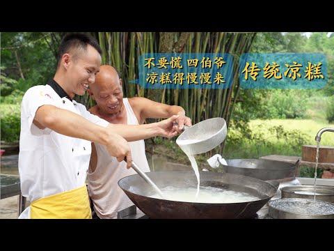 """王剛從師父那學來了老式""""涼糕""""比例,四伯說吃到小時候的味道了,好的涼糕要夾的起來!"""