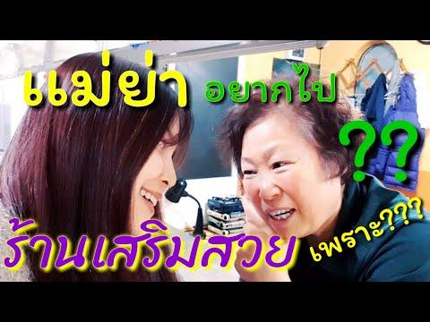 ไปร้านเสริมสวยต่างประเทศ |ทำสีผม|ดัดผม|ร้านเสริมสวยที่เกาหลี|เเม่ผัว|สะใภ้เกาหลี by Korean |