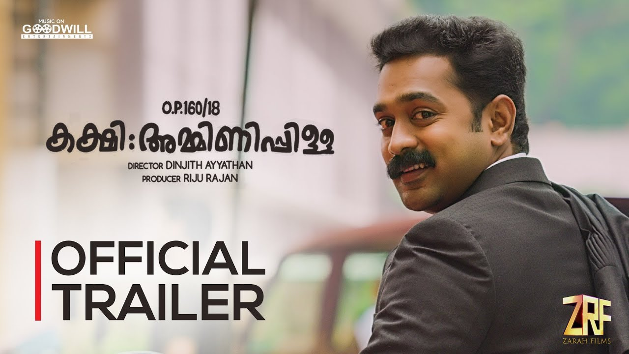 Kakshi Amminippilla Trailer Released | Asif Ali | Dinjith Ayyatha