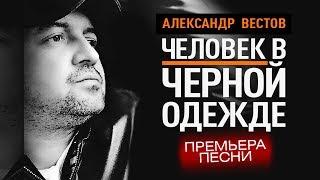 ПРЕМЬЕРА! Александр ВЕСТОВ - Человек в чёрной одежде /Audio