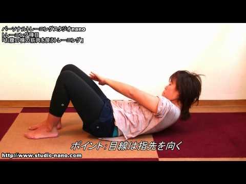 お腹の横の筋肉を使うトレーニング (ツイスティングトランクカール)