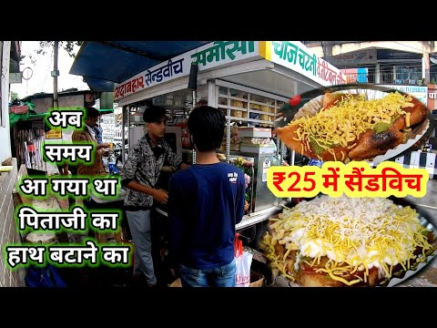 17 साल की उम्र में आशीष बेच रहे हैं ₹25 में सैंडविच और कर रहे हैं 10th क्लास की तैयारी। Sandwich ₹25