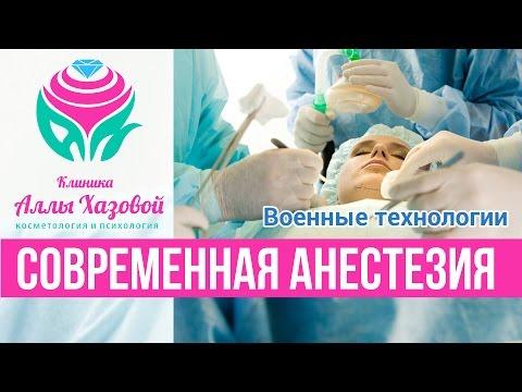 Косметология без боли! Анестезия в косметологии. Косметологическая клиника в Москве. Обезболивание.