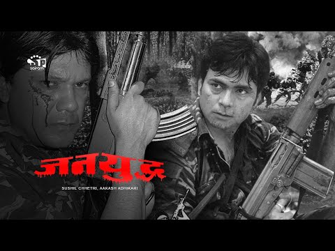 Janayuddha | Nepali Movie