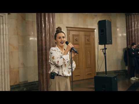 Zivert  live - концерт в московском метро 20.02.2019