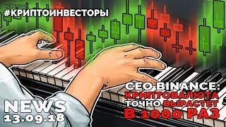 NEWS CEO BINANCE:Криптовалюта точно вырастет в 1000 раз | РЖД Blockchain | FINRA | Huobi