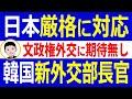 韓国外交部長官の人事に日本外相が言及!茂木外相「日本は一貫した姿勢」韓国国民も期待無し