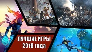 Итоги 2018 - Лучшие игры года