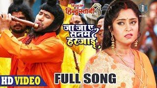 Ja Ja Aey Sanam Harjayee Full Song Nirahua Shubhi Sharma