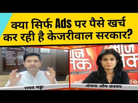 क्या सिर्फ Ads पर पैसे खर्च कर रही है Kejriwal सरकार? | Explained By Raghav Chadha