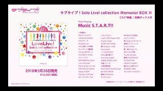 ラブライブ!SoloLive!collectionMemorialBOXⅢ試聴