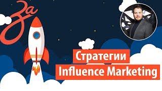 Influence Marketing как не слить бюджет ? | Реклама у блогеров