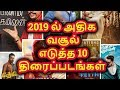 2019 Highest Grossing Tamil Movies | Box Office Collections | தமிழ்