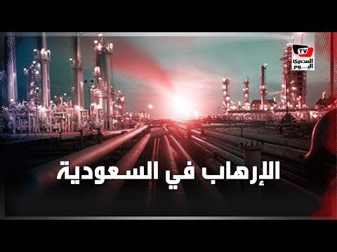 الإرهاب يفجر محطتي نفط في السعودية .. من خلف التفجيرات؟