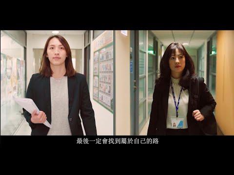109推動企業聘用運動指導員計畫宣傳短片