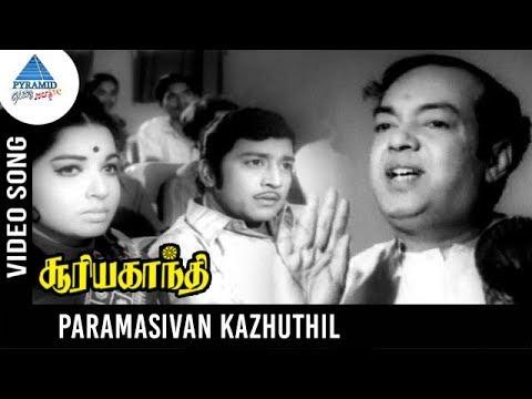 Surya Gandhi Old Tamil Movie Songs | Paramasivan Kazhuthil Video Song | Kannadasan | MSV
