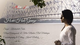 HAR HAR GANGE COVER II KRISHNAKALI SAHA ||