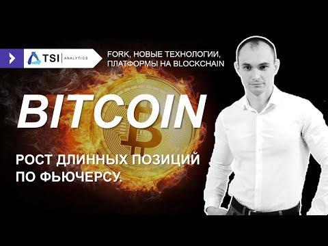 Новости биткоин в россии