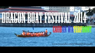 preview picture of video 'Dragon Boat Festival 2014 at Caudan Waterfront   Fujifilm Finepix HS35EXR'