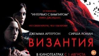 Византия (Byzantium) Русский трейлер 2013