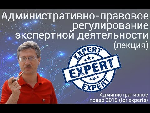 Административно-правовое регулирование экспертной деятельности