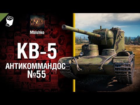 КВ-5 - Антикоммандос №55 - от Mblshko [World of Tanks]