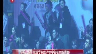郑秀文Sammi Cheng开唱  许志安Andy Hui角落自嗨助阵!