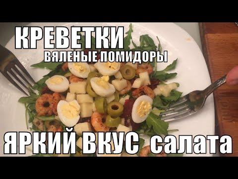 Салат с Креветками и Вялеными Помидорами