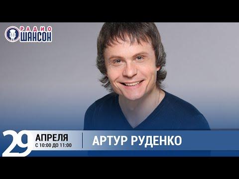 Артур Руденко в «Звёздном завтраке» на Радио Шансон