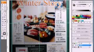 Illustrator講座13/25 チラシ制作(2) レイアウト